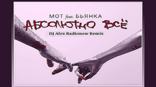 Мот feat Бьянка - Абсолютно Всё  (DJ Alex Radionow Radio Edit Remix)
