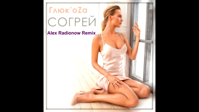 Глюкоза - Согрей (Alex Radionow Remix)