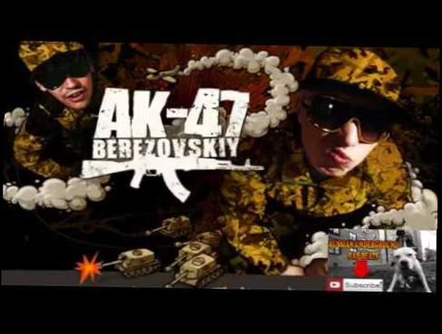 АК - 47 - Instrumental Mix (Russian Underground Rap Beats)