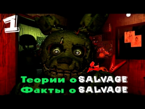 Факты и Теории о Salvage или Spring Trap | Five Nights At Freddy's 3