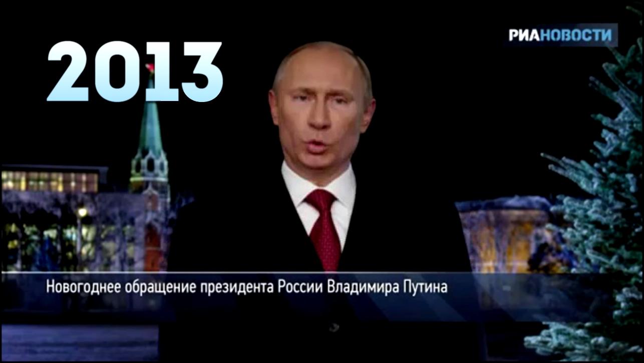 Новогоднее поздравления президента онлайн