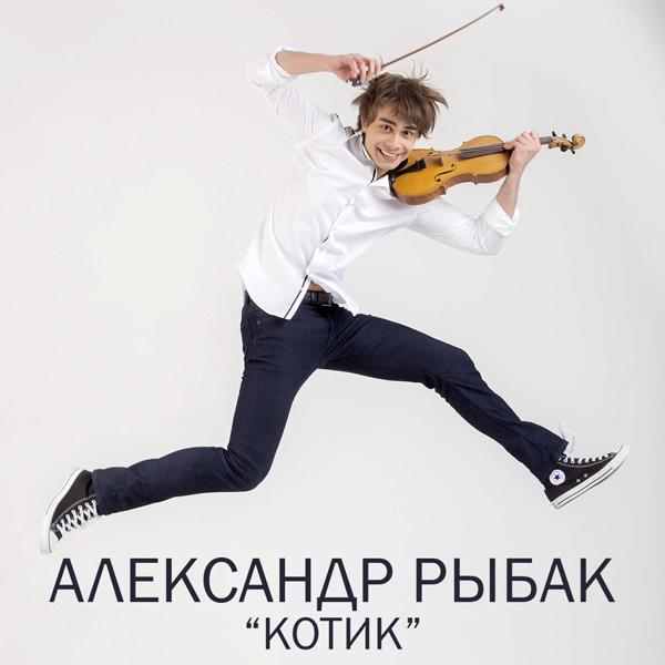 Александр рыбак - котик бесплатно на портале videosibnetru