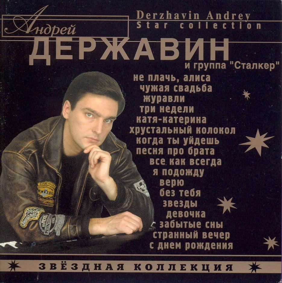 Владимир Бочаров Альбомы Скачать Бесплатно