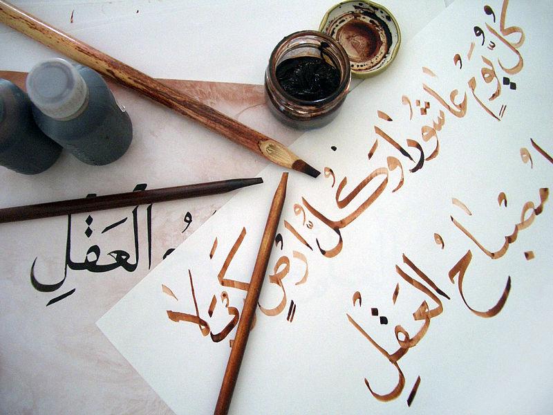 کلاس هومک چیست Arabic Calligraphy Workshop Fezbook
