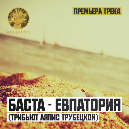 Электросолянка - евпатория (live) (12/13)