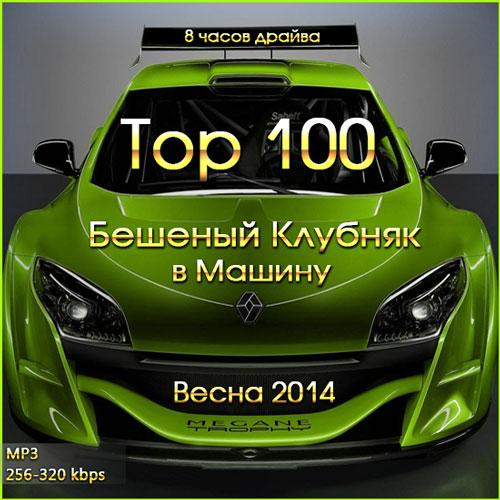 лучшие музыка в машину 2014 #10