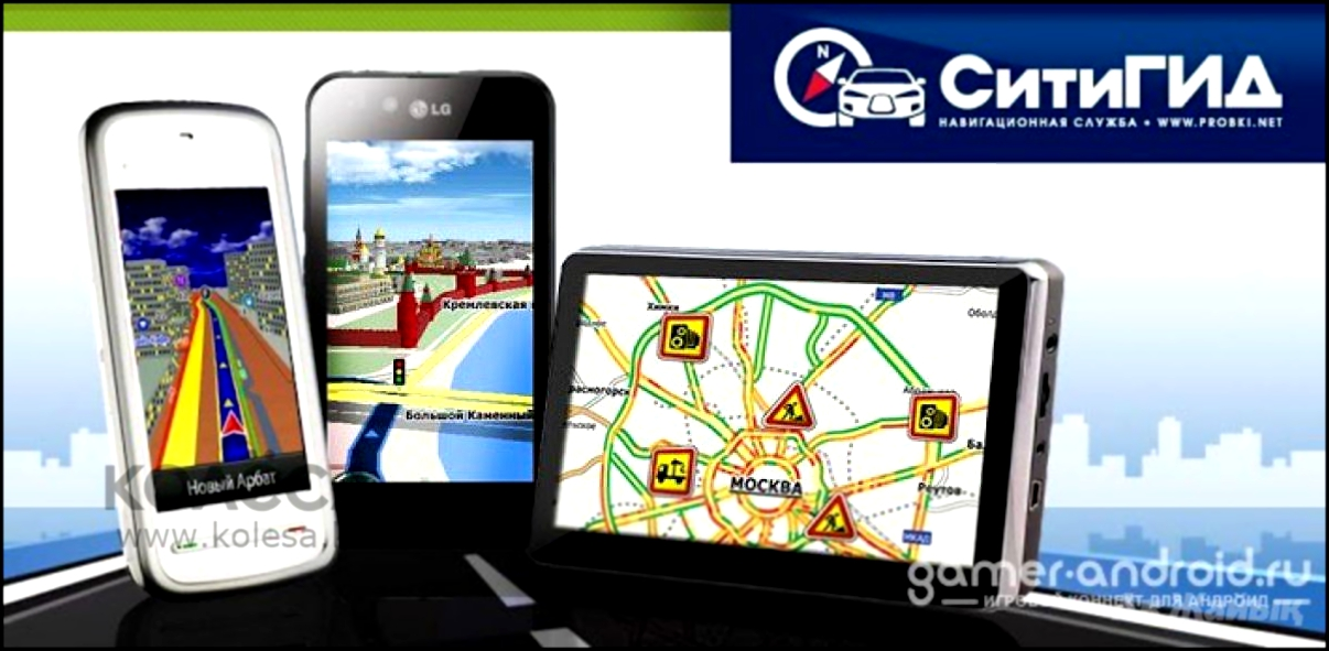 Навигатор Для Андроид С Картой Беларуси