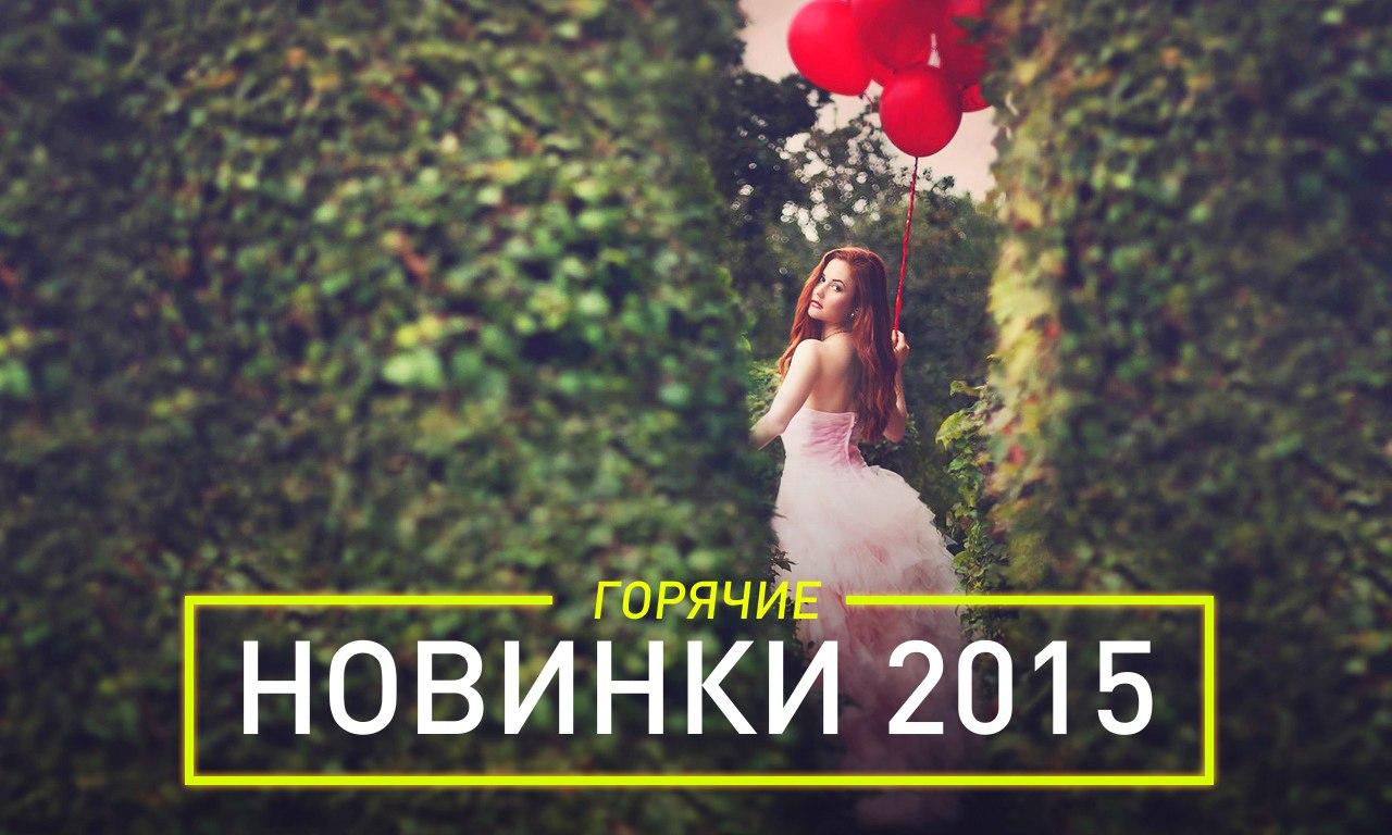 Музыка Новинки Украинские
