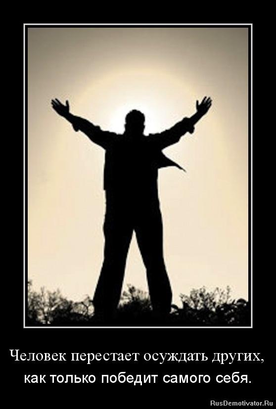 Человек перестает осуждать других как только победит самого себя