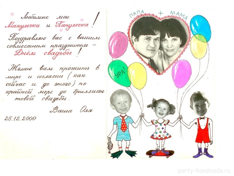 Подарок на годовщину свадьбы родителям 9 лет
