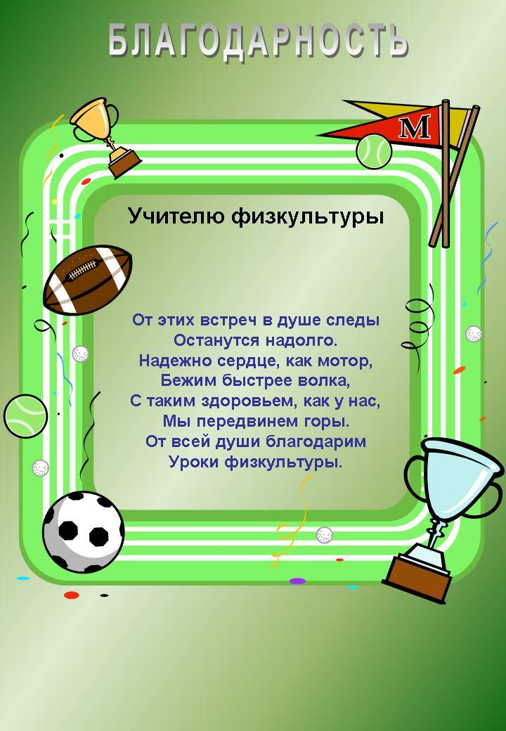 Поздравление учителю английского языка начальной школы