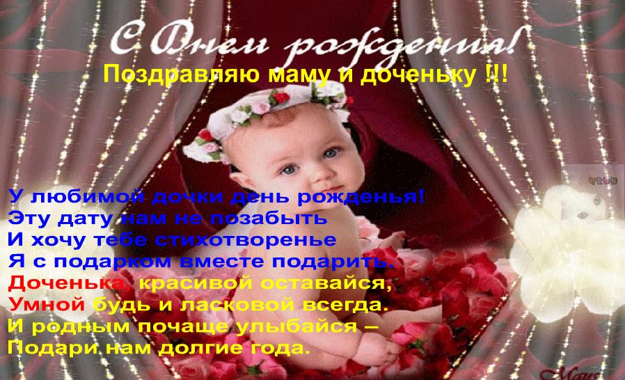 Прикольное поздравление с днем рождения для дочки подруги