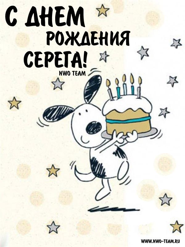 Поздравления с днем рождения сережку