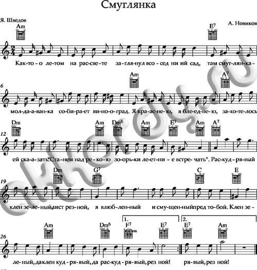 Ноты аккорды песни песенники для голоса в сопровождении