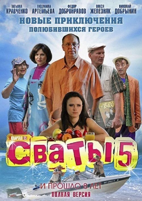 Сваты 5 (Иван, Валюха, Лариса, Женя Ковалева, Беркович, Ольга Николаевна и