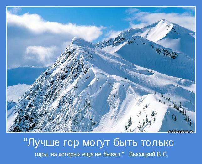 Открытка лучше гор могут быть только горы 44