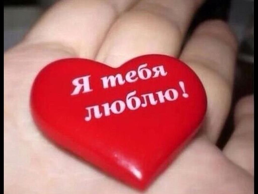 картинки любимая я люблю тебя