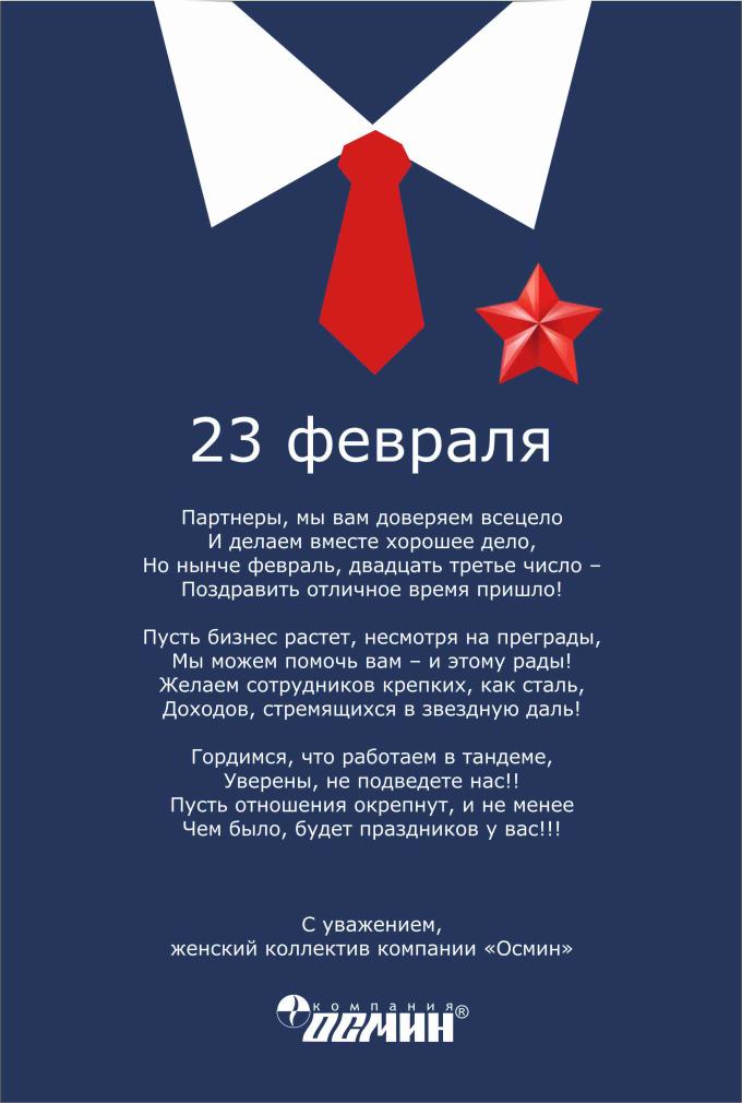 Поздравление мужчинам проза на 23