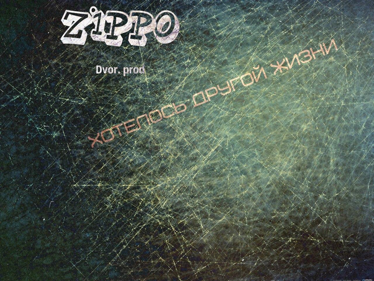 Zippo хотелось другой жизни youtube.